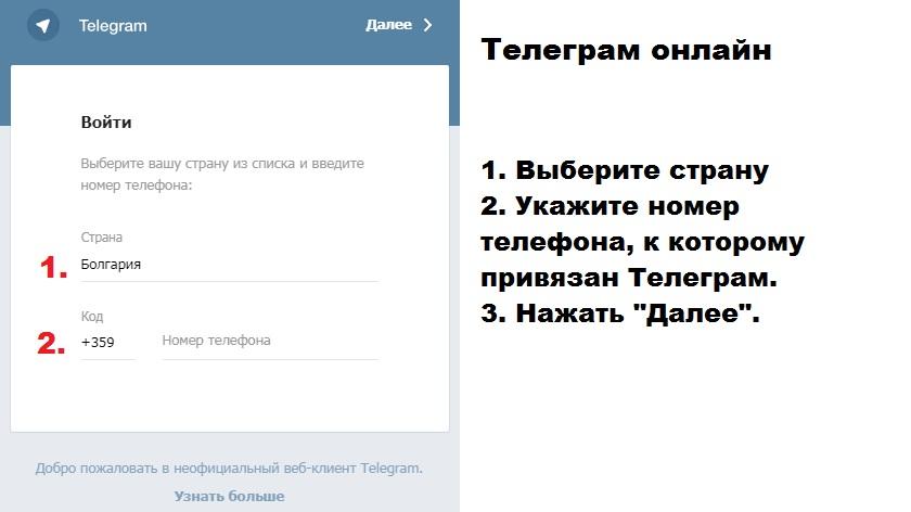 Телеграм онлайн на русском - вход