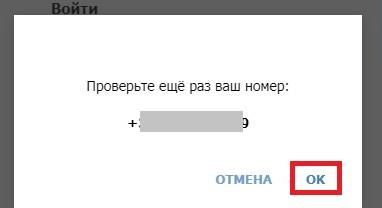 Телеграм: онлайн, скачать, вход, регистрация