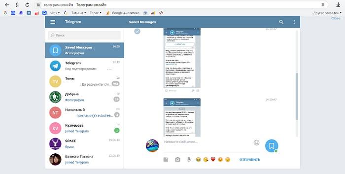 Телеграм онлайн для компа
