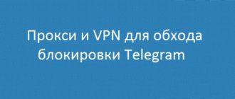Прокси и VPN для обхода блокировки Telegram