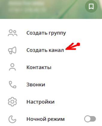 Как создать, найти и подписаться на канал в Telegram?