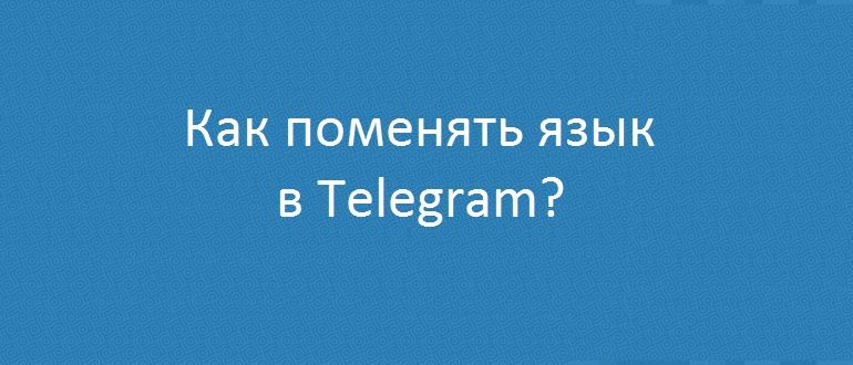 Как поменять язык в Telegram?