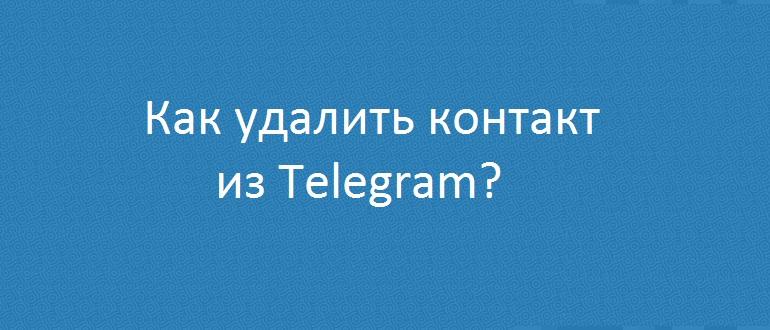 Как удалить контакт из Telegram