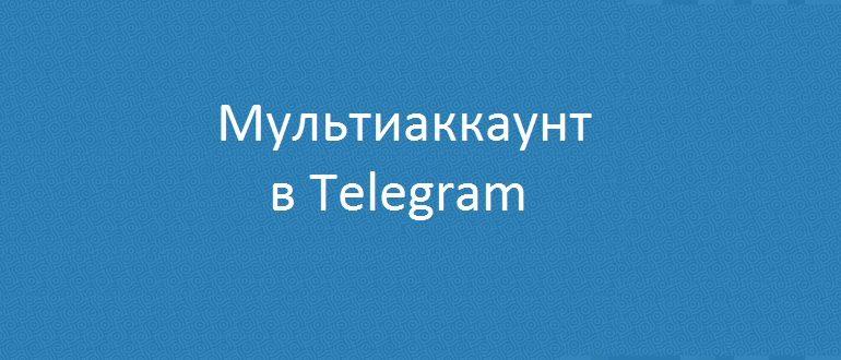 Мультиаккаунт в Telegram