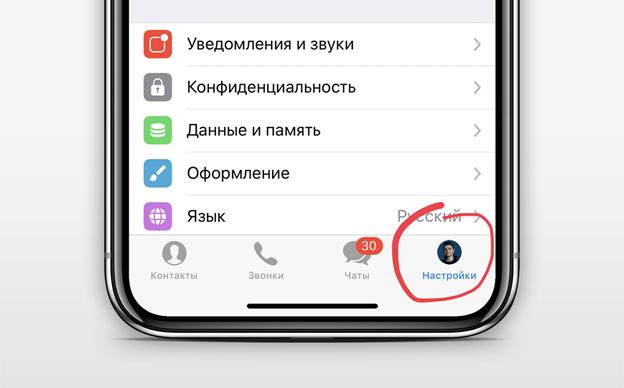 Второй аккаунт в Telegram – просто! Как создать несколько аккаунтов?