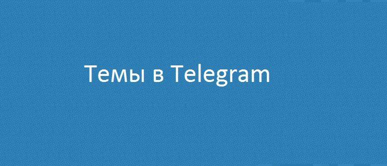 Темы в Телеграмм