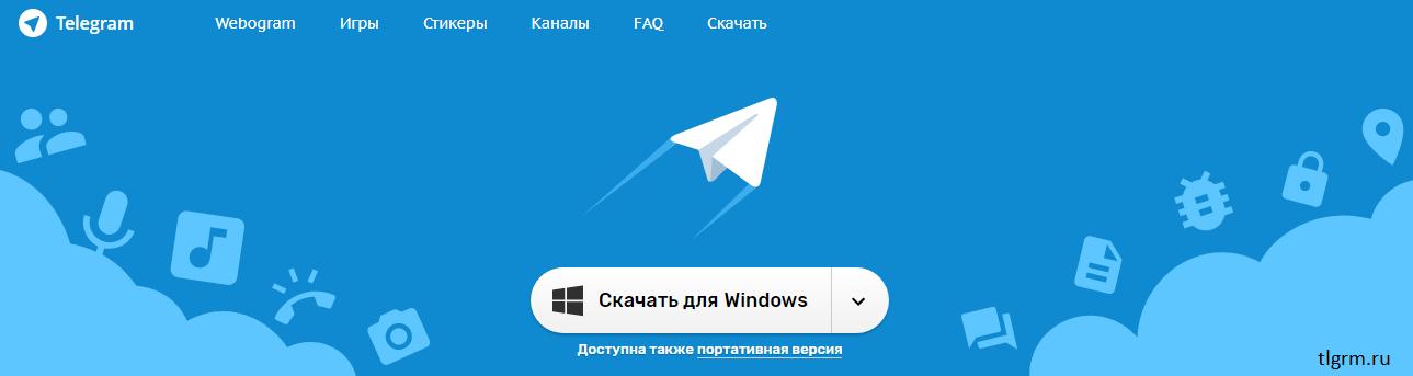 Как скачать Телеграм на Виндовс 7 пошагово?