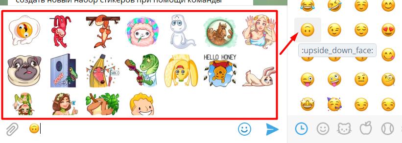 Как найти готовые telegram stickers?