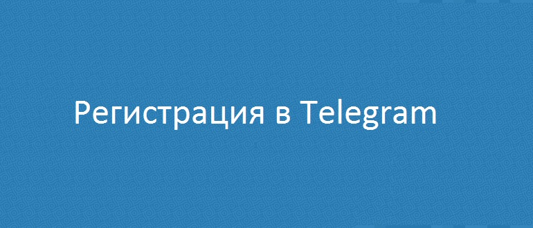 Регистрация в Telegram