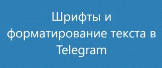 Шрифты и форматирование текста в Telegram