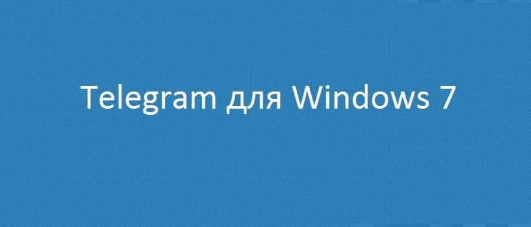 Telegram для Windows 7