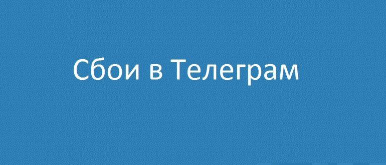 Сбои в Телеграм