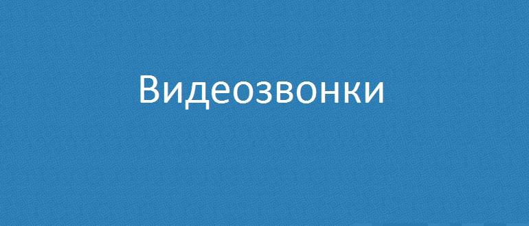 Видеозвонки в Telegram